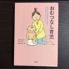 【216円仕入れ】昨日売れた本 本せどり
