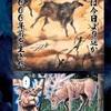 【読書】原始人漫画「グラシュロス」完結!