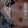 道尾秀介「鬼の跫音」