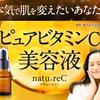 natu-reC/ナチュールシーの実際の口コミ・効果は?