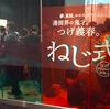 押井守 × 石川浩司 トークショー(つげ義春「ねじ式」展)レポート (5)