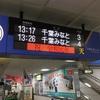 カプセルホテル&サウナ ノーブル(千葉県千葉市)