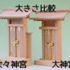 大神宮と大々神宮の大きさ比較・印象比較
