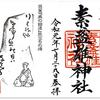素盞雄神社の御朱印(荒川区)〜奥の細道 三千里、芭蕉旅立ちの躊躇