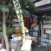 『一塵法界』 at Books Herring