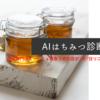 【蜂蜜専門店ミールミィ阪急うめだ店が3月17日リニューアルオープン】「AIはちみつ診断」が登場