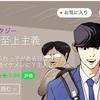 韓国発の無料で読めるWEB漫画が相当面白い