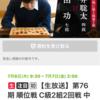 第76期 順位戦 C級2組2回戦 中田功七段🆚藤井聡太四段