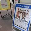 6月30日 BEYOOOOONDSメジャーデビューシングルイベント@神戸ハーバーランド