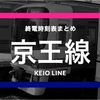 【新宿から】京王線の終電時刻表まとめ《+相模原・高尾線方面》