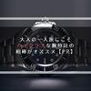 大人の一人旅にこそ、ハイクラスな腕時計の相棒がオススメ【PR】