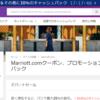 EBATES(Rakuten)経由の予約でマリオットホテル10%現金キャッシュバック開催中!!