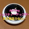 AirTag セキュリティー強化の初アップデート!〜これでもまだ足りない!〜