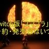 「スマブラSP」Switch版の予約・同梱版セット・発売日【Amazon・楽天】