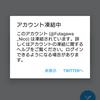 【悲報】Twitterのアカウントが凍結されました【泣】