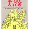 ジェムのお気に入り映画シリーズ①①『12人の優しい日本人』