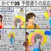 稽古日記~秋季鶴岡八幡宮奉納演武大会 article75
