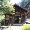 飯田線の秘境駅小和田駅と塩沢集落への道