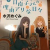 漫画「日南子さんの理由アリな日々★2巻の詳しい感想とネタバレ★ひなこさんのわけありなひび