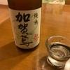 加賀鳶 純米 勢(石川県 福光屋)