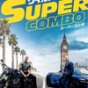 ワイルド・スピード SUPER COMBO