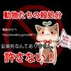民進党『有田ヨシフ』と『しばき隊』