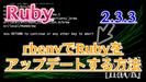【Ruby】rbenvでRubyをアップデートする方法
