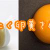 自分でつくるにんにく卵黄!にんにく卵黄の作り方
