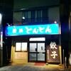 横浜とんとん@星川 270円最強餃子!