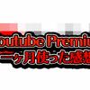 【Youtube】プレミアムにして1ヶ月経った感想【Premium】