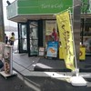名古屋に行ってきた(3)