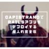 【最新2018年】Capistrano3でrailsアプリをデプロイする個人的完全版