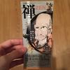 東京国立博物館にて「禅」展を観てきた。知識欲の湧く素敵な展示。