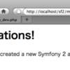 Symfony2 と戯れてみた (その1)