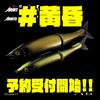【ガンクラフト】ジョイクロの松浦テグス限定カラー「ジョインテッドクロー148・178 #黄昏」通販予約受付開始!