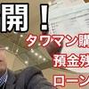 千日太郎がタワマンを買ったときの貯金、物件価格、住宅ローンを公開します【2019年3月】