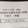 情報処理安全確保支援士(SC)平成31年度 春期 午前Ⅱ 解答速報(2019年4月21日実施)