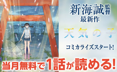 新海誠監督最新作『天気の子』がアフタヌーンでコミカライズ!第1話が当月無料で読める!