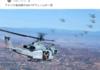 軍用機自慢の米海兵隊FB