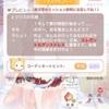 『愛の誓い』2リリスの花嫁S級コーデ |ミラクルニキイベント攻略