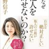 【炎上とは?】日本人はなぜ炎上した人を許せないのか解説!