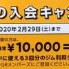 GRメンバーズ「2月の」入会キャンペーン