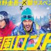 【ネタバレ有】映画「疾風ロンド」の感想とあらすじ解説/原作より良かった、笑撃の雪山サスペンス!