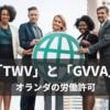 オランダでの労働許可「TWV・GVVA」はどういう時に必要?