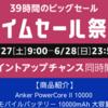 【Amazonタイムセール祭り】(おすすめ!)Anker PowerCore II 10000 (モバイルバッテリー 10000mAh 大容量)