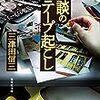 文庫化まじでありがとう 三津田信三『怪談のテープ起こし』読みました
