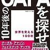 日経ビジネス 2019.07.08