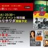『SAWADA』配信イベント