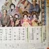 十二月大歌舞伎 夜の部 写真