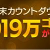 年末イベント!!【FAITH~27日目】
